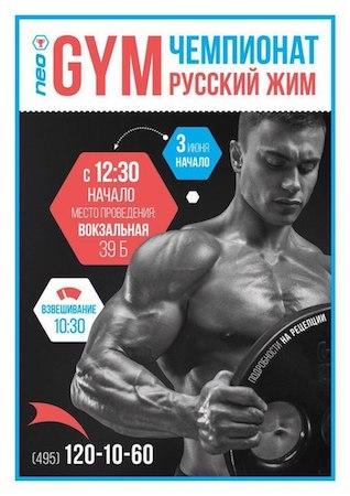 «Открытый Чемпионат Одинцовского района» 3 июня 2018 года