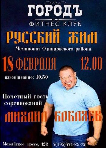 «Открытый Чемпионат Одинцовского района»
