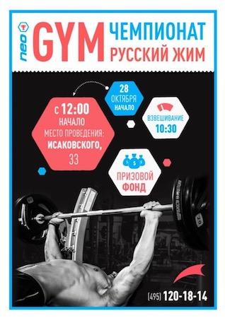 Чемпионат по Русскому Жиму в фитнесс-клубе NeoFit
