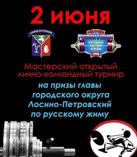 Турнир по русскому жиму на призы Главы городского округа Лосино-Петровский