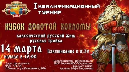 """""""Кубок Золотой Хохломы"""" Нижегородская область"""