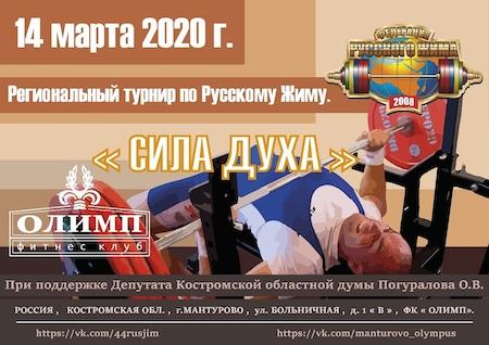 Региональный квалификационный турнир «Сила Духа» г.Мантурово