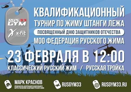 Квалификационный турнир по русскому жиму «Защитник Отечества» г. Ковров