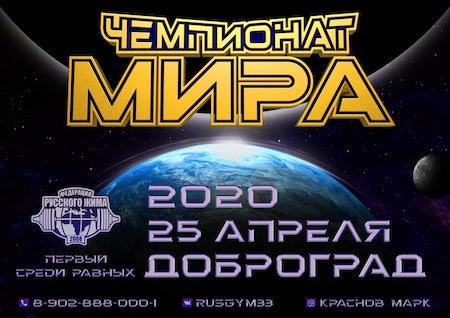 I Чемпионат МИРА  МОО «Федерации русского жима» 04/2020