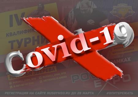 ВНИМАНИЕ! Отмена соревнований из-за угрозы распространения короновирусной инфекции CОVID-19