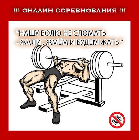 """Временный формат """"Онлайн Соревнования"""" по русскому жиму"""