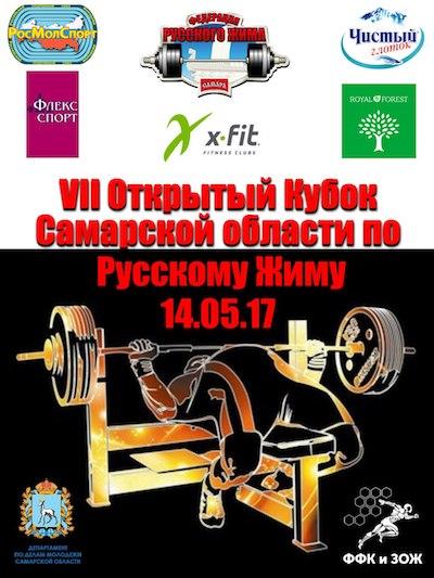 7 Открытый Кубок Самарской области по Русскому Жиму!