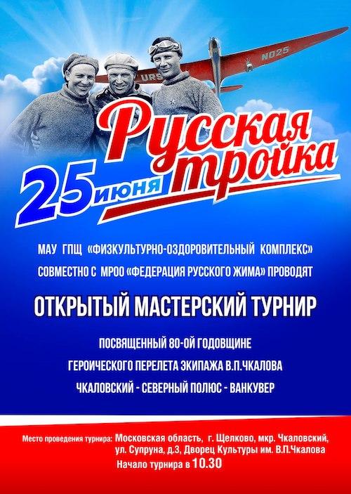 Русская Тройка 25 Июня в Чкаловском